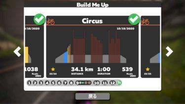 ZWIFT「Build Me Up」がきつい!現在の脚質判定ツールを調べてみた。