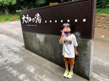 【大和の湯】刺青・タトゥーOK。近場にキャンプ場・公園も【家族で温泉】